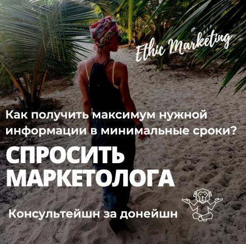 КОНСУЛЬТАЦИИ ПО МАРКЕТИНГУ ОН-ЛАЙН