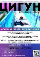 ОТКРЫТ НАБОР В ГРУППУ ЦИГУН ДЛЯ НАЧИНАЮЩИХ! |  КАЖДУЮ СУББОТУ