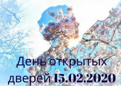 ДЕНЬ ОТКРЫТЫХ ДВЕРЕЙ | 15 ФЕВРАЛЯ