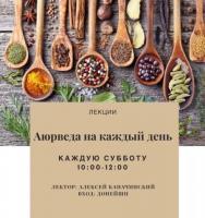 "ЛЕКЦИИ ""АЮРВЕДА"" | 1 ФЕВРАЛЯ"