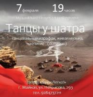 ТАНЦЫ У ШАТРА | 7 ФЕВРАЛЯ
