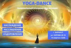ТАНЦЕВАЛЬНЫЙ ПРАЗДНИК ДЛЯ ЖЕНЩИН YOGA-DANCE |  14 МАРТА
