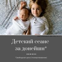 ОСТЕОПРАКТ ДЕТСКИЙ