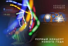 КОНЦЕРТ ПРОЕКТА  «О.Р.З.А.» |  6 ФЕВРАЛЯ