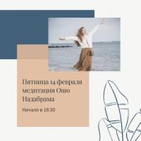 ОШО - МЕДИТАЦИЯ | 14 ФЕВРАЛЯ
