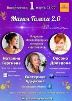 МАГИЯ ГОЛОСА 2.0 |  1 МАРТА