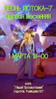 ПЕСНЬ ПОТОКА - 7  |  1 МАРТА