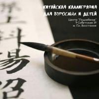 ОТКРЫТОЕ ЗАНЯТИЕ ПО КИТАЙСКОЙ КАЛЛИГРАФИИ |  25 ФЕВРАЛЯ