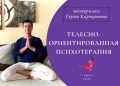 """МК """"ТЕЛЕСНО - ОРИЕНТИРОВАННАЯ ПСИХОТЕРАПИЯ"""""""