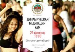 12 БЕСПРОИГРЫШНЫХ ШАГОВ К ЭМОЦИОНАЛЬНОЙ СВОБОДЕ |  29 ФЕВРАЛЯ