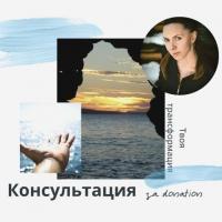 КОНСУЛЬТАЦИИ | 25-28 ФЕВРАЛЯ