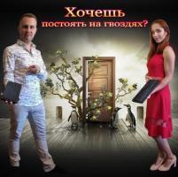 3-Х ЧАСОВОЙ МАСТЕР-КЛАСС СТОЯНИЯ НА ГВОЗДЯХ |  1 МАРТА