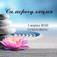 "МК ПО ТЕХНИКЕ ""САМОРЕГУЛЯЦИЯ"" |  1 МАРТА"