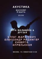 ВЕСЕННИЙ АКУСТИЧЕСКИЙ КОНЦЕРТ | МОСКВА |11 МАРТА