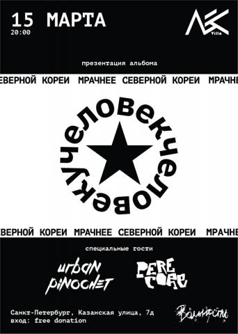 ЧЕЛОВЕКЧЕЛОВЕКУ   СПБ   15 марта
