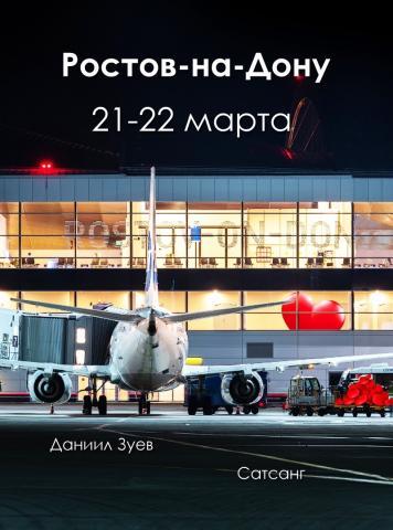 САТСАНГ | РОСТОВ-НА-ДОНУ |  21-22 МАРТА