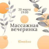 МАССАЖНАЯ ВЕЧЕРИНКА | МАЙКОП |  20 МАРТА