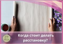 КОГДА СЛЕДУЕТ ДЕЛАТЬ РАССТАНОВКУ? | ПЕТРОЗАВОДСК | 22 МАРТА