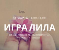 "ИГРА ""ЛИЛА"" | НОВОСИБИРСК |  21 МАРТА"