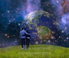 "МЕДИТАЦИЯ ""ИЗУМРУДНАЯ СФЕРА"" | ОНЛАЙН | 23 МАРТА"