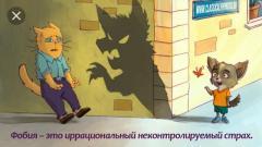 СТРАХИ И ФОБИИ. ЭМОЦИОНАЛЬНО-ОБРАЗНАЯ ТЕРАПИЯ | ОНЛАЙН