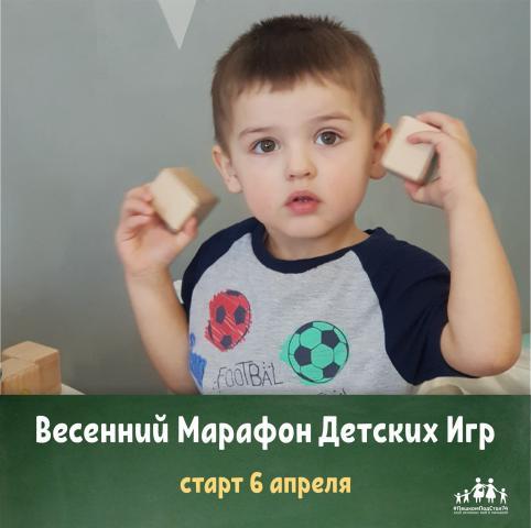 ВЕСЕННИЙ МАРАФОН ДЕТСКИХ ИГР | ОНЛАЙН | С 6 АПРЕЛЯ