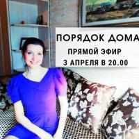 "СЕМИНАР ""ПОРЯДОК С УМОМ"" | ОНЛАЙН | 3 АПРЕЛЯ"