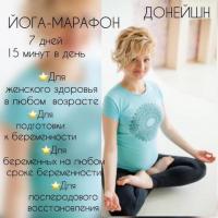 ЙОГА - МАРАФОН | ОНЛАЙН | C 6 АПРЕЛЯ