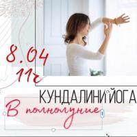 КУНДАЛИНИ ЙОГА В ПОЛНОЛУНИИ  | ОНЛАЙН | 8 АПРЕЛЯ