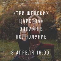 ЖЕНСКАЯ СЛАВЯНСКАЯ ГИМНАСТИКА В ПОЛНОЛУНИЕ | ОНЛАЙН | 8 АПРЕЛЯ