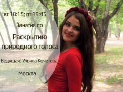 Занятия по раскрытию природного голоса (в Москве)