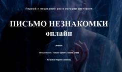 """ОНЛАЙН-СПЕКТАКЛЬ """"ПИСЬМО НЕЗНАКОМКИ"""""""