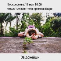 КОРРЕКЦИЯ ФИГУРЫ И ПОЗВОНОЧНИКА | 17 МАЯ