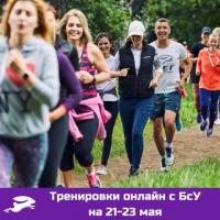 ТРЕНИРОВКИ ОНЛАЙН | 21-23 МАЯ