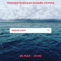 НОВАЯ ТЕРАПЕВТИЧЕСКАЯ ОНЛАЙН-ГРУППА | 25 МАЯ