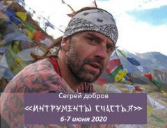 ИНСТРУМЕНТЫ СЧАСТЬЯ   МЫСС ФИОЛЕНТ   6-7 ИЮНЯ