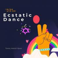 ТАНЕЦ-ПРАКТИКА ECSTATIC DANCE | СНЕЖИНСК |  19 ИЮНЯ