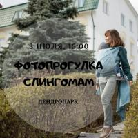 ФОТОПРОГУЛКА ДЛЯ СЛИНГОМАМ  | ЕКАТЕРИНБУРГ | 3 ИЮЛЯ