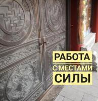 РАБОТА С МЕСТАМИ СИЛЫ В МОСКВЕ