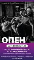И СНОВА ТАНЦУЕМ В МЕМОРИАЛЬНОМ ПАРКЕ   ВОЛГОГРАД   24 ИЮЛЯ