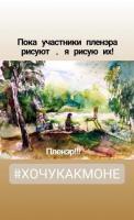 ПЛЕНЭР | ЧЕЛЯБИНСК