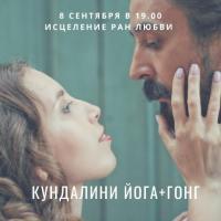 ИСЦЕЛЕНИЕ РАН ЛЮБВИ | 8 СЕНТЯБРЯ