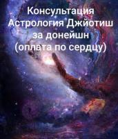 КОНСУЛЬТАЦИЯ АСТРОЛОГИЯ ДЖЙОТИШ