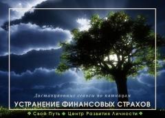 ДИСТАНЦИОННЫЕ СЕАНСЫ ПО ПЯТНИЦАМ | 18 СЕНТЯБРЯ