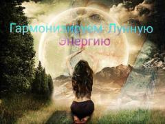 ЛУННАЯ ЭНЕРГИЯ- 2