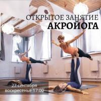 АКРО-ЙОГА СЕСТРОРЕЦК | 27 СЕНТЯБРЯ