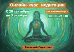 МЕДИТАЦИЯ ОНЛАЙН КУРС | 28 СЕНТЯБРЯ
