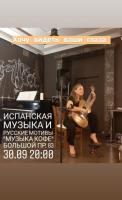ВЕЧЕР ГИТАРНОЙ МУЗЫКИ В СПБ | 30 СЕНТЯБРЯ