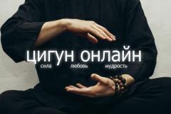 ЦИГУН ОНЛАЙН