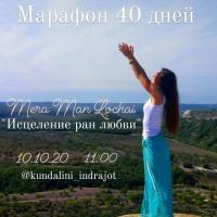 """МАРАФОН """"ИСЦЕЛЕНИЕ РАН ЛЮБВИ""""   10 ОКТЯБРЯ"""